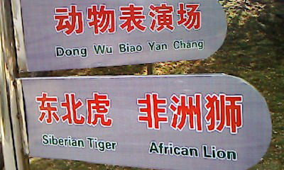 烟台动物园的指示牌